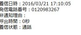 SnapCrab_NoName_2016-3-21_21-12-7_No-00