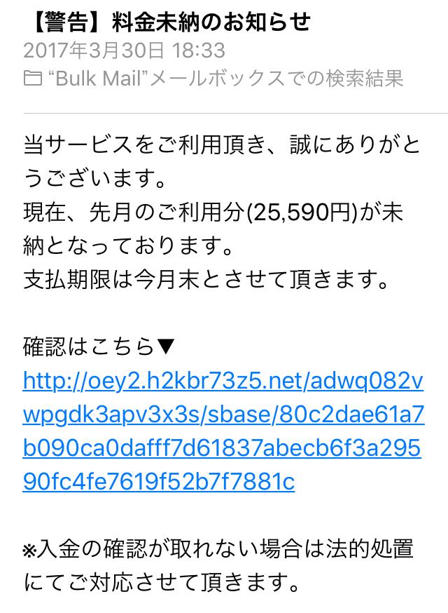 スパムメール 架空請求編w