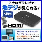 いよいよテレビチューナー買った HDMI端子付き2350円