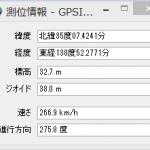 【事後編集後掲載】今新幹線の中から260キロほどでてますね。