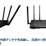 ASUS RT-AC3200とかネタでしょ!?