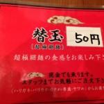 九州 博多で食べたラーメン