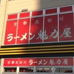 京都ラーメン かいりきや