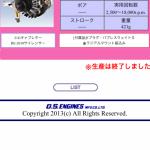 ラジコン用ロータリーエンジン生産終了