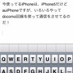 やっとiPhoneが通信可能にw