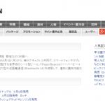 プリント&プロモーション ニュースサイト6月1日オープン