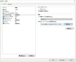 SnapCrab_仮想マシン設定_2015-11-17_0-7-25_No-00