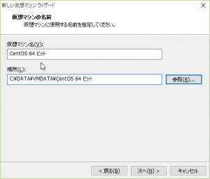 SnapCrab_新しい仮想マシン ウィザード_2015-11-17_0-2-17_No-00