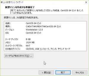 SnapCrab_新しい仮想マシン ウィザード_2015-11-17_0-3-51_No-00
