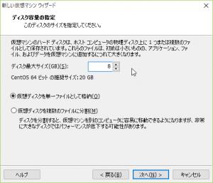 SnapCrab_新しい仮想マシン ウィザード_2015-11-17_0-3-8_No-00