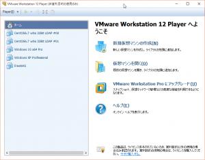 SnapCrab_VMware Workstation 12 Player (非営利目的の使用のみ)_2015-11-16_23-53-47_No-00