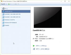 SnapCrab_VMware Workstation 12 Player (非営利目的の使用のみ)_2015-11-17_0-4-22_No-00