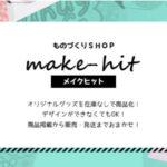 最近出来たgoodsサイト【make-hit.com】