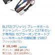 セレナ C27用 Auto Brake Hold キットを買う